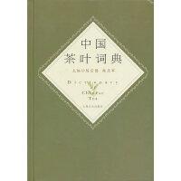 中国茶叶词典