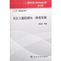 长江上游经济区一体化发展
