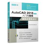 AutoCAD 2018中文版入门与提高——建筑水暖电设计