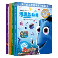 迪士尼益智游戏宝贝成长书逆商教育系列全套4册(疯狂动物城 海底总动员 恐龙当家 阿拉丁)贴贴纸,玩游戏,涂颜色,多元互