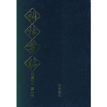 词话丛编(1-6册)