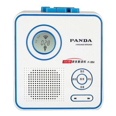 熊猫(PANDA) F-351复读机便携磁带录音机英语学习机 蓝色质量好 音质好 性价比高