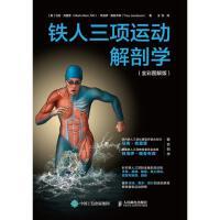 铁人三项运动解剖学(全彩图解版) 人民邮电出版社