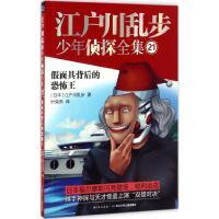 假面具背后的恐怖王 长江少年儿童出版社有限公司