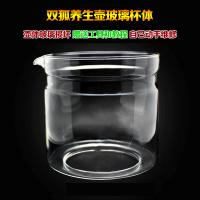 Bothfox/kt-802养生壶配件 玻璃杯体单独玻璃杯壶体烧水部分