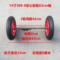 8寸0寸2寸4寸充气轮胎两轮连轴实心轮老虎车手推车免充气轮子