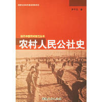 【二手书旧书95成新】农村人民公社史,罗平汉,福建人民出版社