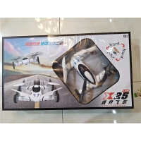 陆空两用四轴飞行器航拍无人机航空模型四轴飞车
