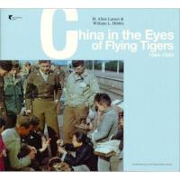 【新书店正版】飞虎队队员眼中的中国:1944-1945(英文),拉森,上海文化出版社9787807407676