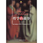 【新书店正版】哲学的故事,(美)维尔•杜兰特,肖遥,中国妇女出版社9787802030480