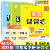 黄冈课课练四年级下册语文数学英语人教部编版