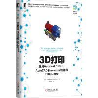 3D打印:应用Autodesk123D、AutoCAD和Inventor创建和打印3D模型【正版图书 满额减 放心购买