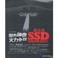 固态硬盘火力全开――超高速SSD应用详解与技巧【正版书籍,售后无忧】