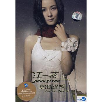江一燕:星光电影院(CD)