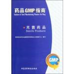 无菌药品/药品GMP指南
