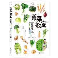 蔬菜教室:应季蔬菜料理完全指南保存版秋冬 后浪