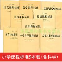 9本套小学课程标准全套2011年版 语/数/英/音/体/美/品德与生活/社会/科学 小学部分
