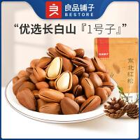 良品铺子 东北红松218g*1袋开口红松子坚果炒货休闲零食