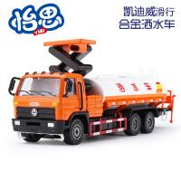 凯迪威 合金洒水车1:50滑行工程车 可升降模型玩具