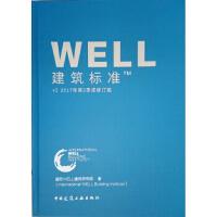 WELL建筑标准TM V12017年第2季度修订版9787112217328 国际WELL建筑研究院(Internat