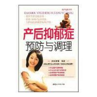 【二手书旧书9成新'】 产后抑郁症预防与调理 何凤娣 中国妇女出版社