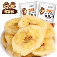 憨豆熊 香蕉片120g 果干蜜饯休闲零食