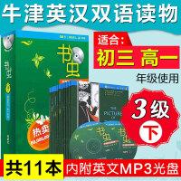 外研社:书虫.牛津英汉双语读物(3级下.适合初三.高一)(套装共11册)(附MP3光盘)