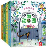 乐乐趣偷偷看里面系列第一辑全套4册动物园动物的家农场夜晚0-1-2-3儿童启蒙认知读物科普洞洞书绘本儿童3d立体书幼婴