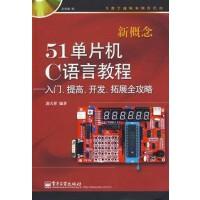 【二手书9成新】新概念51单片机C语言教程――入门、提高、开发、拓展 郭天祥 电子工业出版社 978712107893