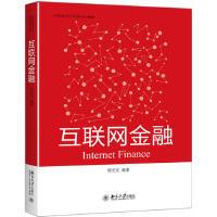 【旧书二手书8成新】互联网金融 周光友 北京大学出版社 9787301282212