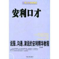安利口才 王厚著 中国物价出版社