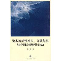 资本流动性冲击,金融危机与中国宏观经济波动 徐b著 上海社会科学院出版社有限公司