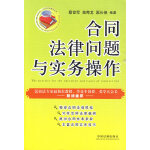 公司法务操作丛书-合同法律问题与实务操作