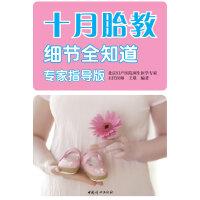 十月胎教细节全知道(专家指导版)(北京妇产医院专家为准妈妈提供的专属胎教方案)