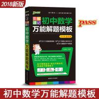 全彩版pass 图解速记 初中数学解题模板 知识点 新中考真题 考频分析 模板 工具书资料书 七八九年级通用版PASS绿
