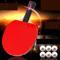【支持礼品卡】乒乓球拍六星七星八星友谊乒乓球拍单拍6星横拍直拍x5i