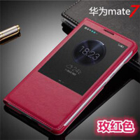 华为mate7手机套MATE7手机壳 开窗智能休眠皮套 保护套翻盖式皮套