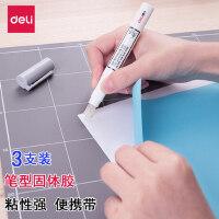 3支得力7109小学生笔型固体胶办公 创意固体胶棒用儿童手工课胶水
