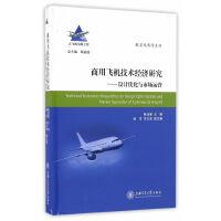 商用飞机技术经济研究――设计优化与市场运营 陈迎春 主编 上海交通大学出版社 9787313156402