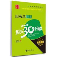 HX华夏万卷.田英章行书每天30分钟