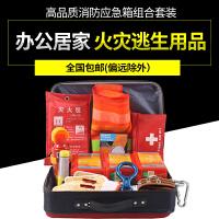 消防应急箱家用消防器材套装三家之口应急救援包组合套装钢丝绳