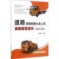 道路清障救援从业人员素质教育读本装备分册 张国胜 主编