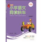 新课标 小学语文阅读快车 升级版 五年级下