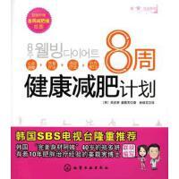 【二手书9成新】8周健康计划 (韩)郑多妍 化学工业出版社 9787122066701
