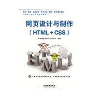 【旧书二手书8成新】网页设计与制作:HTML+CSS 传智播客高教产品研发部 中国铁道出版社 97