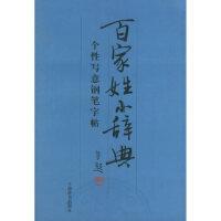 百家姓小词典个性写真钢笔字帖 巢伟民 上海辞书出版社
