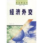 【新书店正版】经济外交 周永生 中国青年出版社