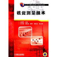 【新书店正版】视觉测量技术,迟健男,机械工业出版社9787111346876