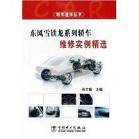 东风雪铁龙系列轿车维修实例精选张立新 著中国电力出版社9787508341224【正版图书,品质畅享】