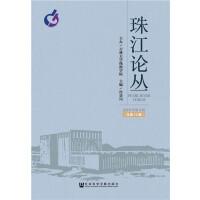 珠江论丛(2016年第4辑,总第14辑)
